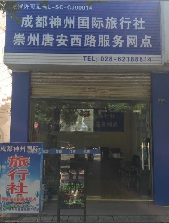梦之旅崇州唐安西路服务网点